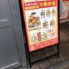 ダパイダン105 福島店