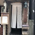 インド料理 想いの木 - 入口