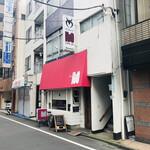 レストラン イト - 東中野駅からすぐ!