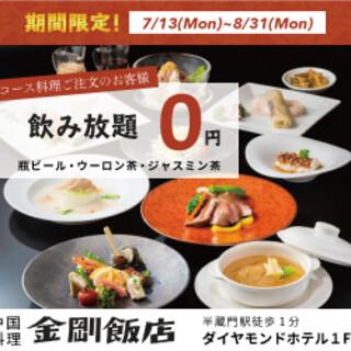 コース料理ご注文のお客様瓶ビール・ウーロン茶飲み放題0円