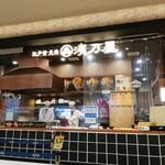 江戸前天丼濱乃屋 - 内観写真:お店です