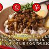 """有夏茶房 - 料理写真:""""『滷肉飯(ルーローファン)』は台湾の煮込み豚肉かけご飯です。 皮付きバラ肉など脂身を多く含んだ豚肉を台湾米酒、醬油、砂糖、香味料……などを材料として甘辛煮汁で長時間煮込むとゼラチン(コラーゲン)が溶け出て,独特な風味を醸し出します。 その煮汁ごと白飯の上に掛けた丼物です。 台湾では庶民から親しまれてほとんどの食堂や屋台で味わうことができる料理です。"""