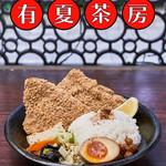 有夏茶房 - 魚排飯(ウィーパイ・ファン) 厳選な白身魚を使って、骨がなくヘルシーで更に生絞りレモンを加え、Flash感じます。