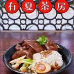 有夏茶房 - 猪脚飯(ジュージャオファン)猪脚飯は台湾の名物料理で(猪は中国語で豚をさします)豚の足をじっくり煮込んだ物です。豚足のコラーゲンがいっぱい有って、女性にも人気な一品です。