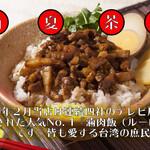 """有夏茶房 - """"『滷肉飯(ルーローファン)』は台湾の煮込み豚肉かけご飯です。 皮付きバラ肉など脂身を多く含んだ豚肉を台湾米酒、醬油、砂糖、香味料……などを材料として甘辛煮汁で長時間煮込むとゼラチン(コラーゲン)が溶け出て,独特な風味を醸し出します。 その煮汁ごと白飯の上に掛けた丼物です。 台湾では庶民から親しまれてほとんどの食堂や屋台で味わうことができる料理です。"""