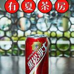 有夏茶房 - 台湾では「台湾コーラ」として親しまれ,サルサパリラというサルトリイバラ科の植物の根から抽出されたエキスをベースにした炭酸飲料である。ハーブを用いる飲料としてはルートビアやドクターペッパーに近い。