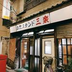 立飲スタンド 三楽 -
