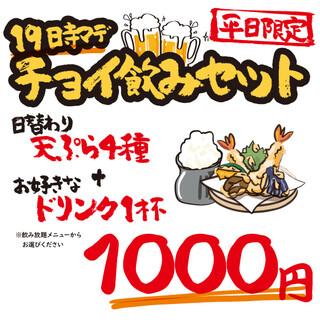 平日19時まで!揚げてサクサク天ぷら4種☆ちょい飲みセット☆