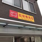 松田精肉店 -
