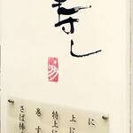 133079884 - 幸楽寿司さん