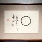 Tsugumi - これ食ふて茶のめ!