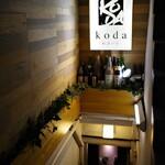 牛かつと和酒バル koda - 入口
