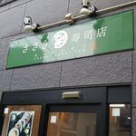 巻き寿司専門ささき寿司店 - 外観