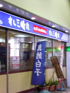 すし三崎丸 保土ヶ谷駅ビル店
