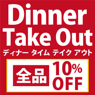 【SPECIALクーポン】ディナータイム限定10%OFF♪