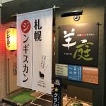 札幌ジンギスカン 羊庭 -