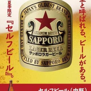 ビールは中瓶¥280!