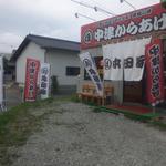 中津からあげ 本田家 - 本店 (小倉南区上曽根)