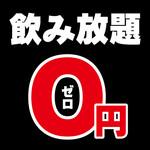 プライベート個室×肉バル MEAT BOY N.Y - 外観写真: