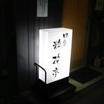 四季 粋花亭 -