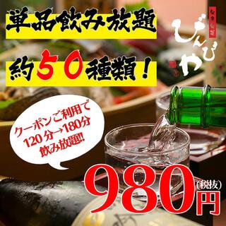 【単品飲み放題】約50種類:980円(税抜)!!