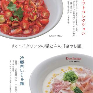 ドゥエイタリアンの《赤と白の冷やし麺》販売開始!