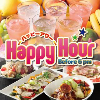平日18:00まで【☆ハッピーアワー☆】お得にサク飲み堪能♪