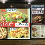 133141090 - 店頭メニュー