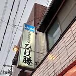 ひげ勝 - 看板♪