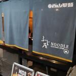 ふじ屋 NOODLE -
