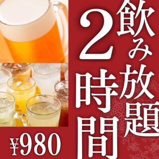 ◆毎日OK!単品飲み放題120分→今だけ980円◆