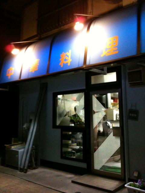 中華料理 梅福