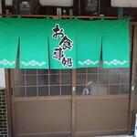 谷野食堂 -