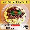 台湾ケンさん - 料理写真: