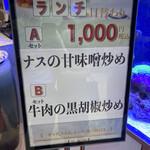 Chuugokuryouribankoden - 日替わりランチ