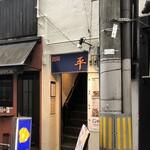 びすとろ 平 - お店のビル(3F)