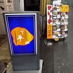 びすとろ 平 - 仙台駅前ニッチな場所!