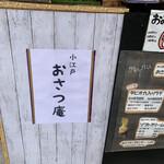 小江戸おさつ庵 - 外観