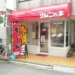 りんごの木 - 2012/06 餃子屋さんですよ!