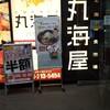 丸海屋 パセオ店