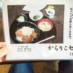 勉強亭 - 「ソースカツ丼食べたい」「足利シューマイって何ぞや?」欲求を満たす素晴らしいセット!