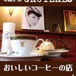 洋風笠間菓子グリュイエール - おいしいコーヒーのお店。トアルコトラジャマイスター店です。