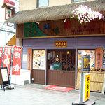 中華食堂 好味園 - 「好味園」店構え