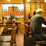 中華食堂 好味園 - 「好味園」店内