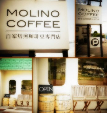 モリノコーヒー name=