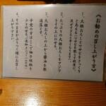 京ばし松輪 - メニュー