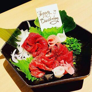 記憶に残る記念日に♪『お祝い肉刺しプレート』をご用意!