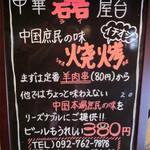 中華屋台 磊 - 普通の中華居酒屋と思ったら、中国風焼鳥がウリのお店らしい。しかも、鶏でも豚でもなく羊肉!羊肉串(烧烤・シャオカオ)は中国庶民の味だそうです♪