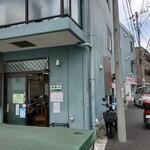 片倉飯店 -