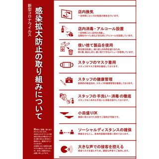 【安心・安全】コロナ感染予防策&安全安心対策実施中